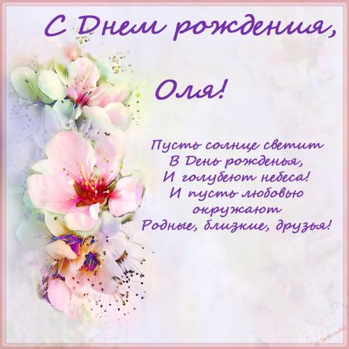 pozdravit-olgu-s-dnem-rozhdeniya-redkie-kartinkiecff8a9d281f8fdb.jpg