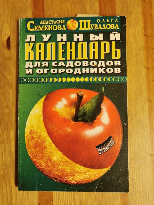 LUNNYI-KALENDAR-DLY-OGORODNIKOV620648d4d00bf227.jpg